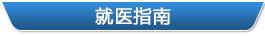 南宁西京白癜风医院就医指南